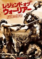 Pathfinder - Japanese Movie Cover (xs thumbnail)