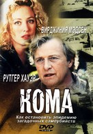 Lying in Wait - Russian DVD cover (xs thumbnail)