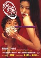 My Sassy Girl - Chinese poster (xs thumbnail)