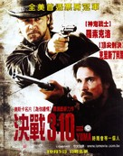 3:10 to Yuma - Taiwanese Movie Poster (xs thumbnail)