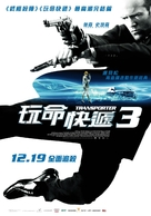 Transporter 3 - Taiwanese Movie Poster (xs thumbnail)