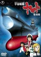 Uchû senkan Yamato: Fukkatsuhen - Japanese Movie Cover (xs thumbnail)