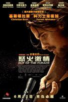 Out of the Furnace - Hong Kong Movie Poster (xs thumbnail)