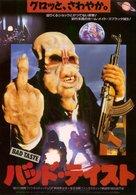 Bad Taste - Japanese Movie Poster (xs thumbnail)