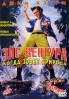 Ace Ventura: When Nature Calls - Russian DVD movie cover (xs thumbnail)