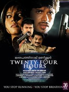 24 Hrs - Indian Movie Poster (xs thumbnail)