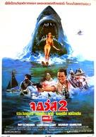Jaws 2 - Thai Movie Poster (xs thumbnail)