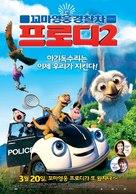 Pelle Politibil på sporet - South Korean Movie Poster (xs thumbnail)