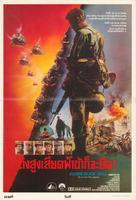 Hamburger Hill - Thai Movie Poster (xs thumbnail)