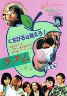 La Boum - Japanese Movie Poster (xs thumbnail)