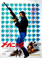 The Mechanic - Japanese Movie Poster (xs thumbnail)