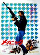 The Mechanic - Japanese Movie Poster (xs thumbnail)