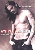 American Heart - Ukrainian Movie Poster (xs thumbnail)