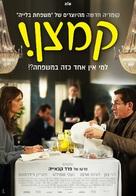 Radin! - Israeli Movie Poster (xs thumbnail)