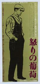 The Grapes of Wrath - Japanese Movie Poster (xs thumbnail)