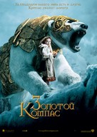 The Golden Compass - Russian Movie Poster (xs thumbnail)