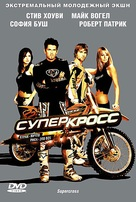 Supercross - Russian DVD movie cover (xs thumbnail)