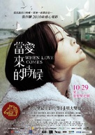 When Love Comes - Taiwanese Movie Poster (xs thumbnail)