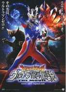 Mega Monster Battle: Ultra Galaxy Legends - The Movie - Japanese Movie Poster (xs thumbnail)