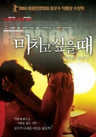 Gegen die Wand - South Korean Movie Poster (xs thumbnail)