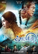 The Sorcerer and the White Snake - Hong Kong Movie Poster (xs thumbnail)