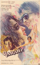 Chandni - Russian Movie Poster (xs thumbnail)
