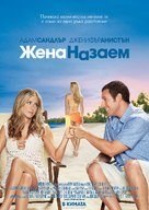 Just Go with It - Bulgarian Movie Poster (xs thumbnail)