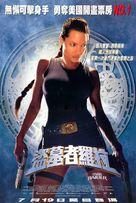 Lara Croft: Tomb Raider - Chinese Advance movie poster (xs thumbnail)