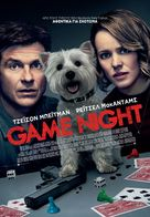 Game Night - Greek Movie Poster (xs thumbnail)