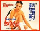 Sibaji - South Korean poster (xs thumbnail)