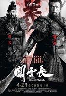 Gwaan wan cheung - Hong Kong Movie Poster (xs thumbnail)