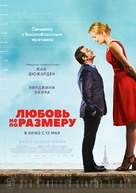 Un homme à la hauteur - Russian Movie Poster (xs thumbnail)