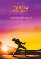 Bohemian Rhapsody - Macedonian Movie Poster (xs thumbnail)