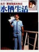 The Life Aquatic with Steve Zissou - Chinese Movie Poster (xs thumbnail)