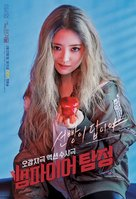 """Vampire Detective"" - South Korean Movie Poster (xs thumbnail)"