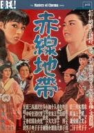 Akasen chitai - British DVD cover (xs thumbnail)