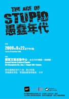 The Age of Stupid - Taiwanese Movie Poster (xs thumbnail)