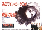 Twin Peaks: Fire Walk with Me - Japanese Movie Poster (xs thumbnail)