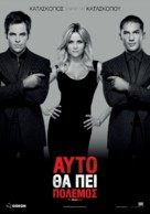 This Means War - Greek Movie Poster (xs thumbnail)
