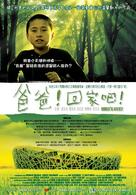 Bird's Nest - Herzog & De Meuron in China - Taiwanese Movie Poster (xs thumbnail)