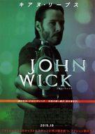 John Wick - Japanese Movie Poster (xs thumbnail)