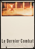 Le dernier combat - Japanese Movie Poster (xs thumbnail)