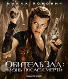 Resident Evil: Afterlife - Russian Movie Cover (xs thumbnail)