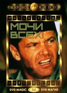 The Rebel Rousers - Russian DVD cover (xs thumbnail)