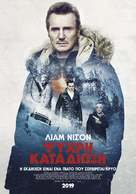 Cold Pursuit - Greek Movie Poster (xs thumbnail)