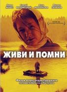 Zhivi i pomni - Russian Movie Cover (xs thumbnail)