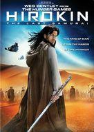 Hirokin - DVD cover (xs thumbnail)