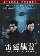 Leui ting jin ging - Taiwanese Movie Cover (xs thumbnail)