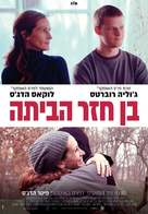 Ben Is Back - Israeli Movie Poster (xs thumbnail)
