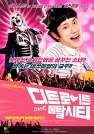 Detoroito Metaru Shiti - South Korean Movie Poster (xs thumbnail)
